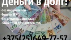 Где в беларуси взять займ