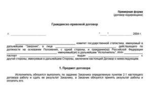 Гражданский договор между работодателем и работником