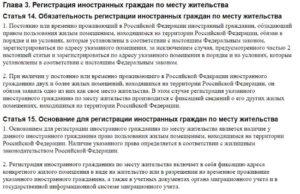 Штраф за несвоевременную регистрацию иностранного гражданина