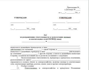 Договор об эксплуатационной ответственности