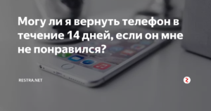 Как вернуть смартфон в салон связи течении 14 дней