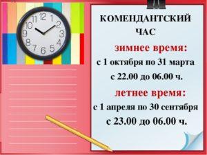 Комендантское время в россии