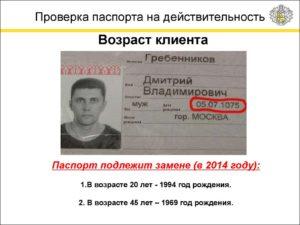 Где проверить паспорт на подлинность