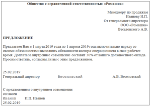 Письменное согласие работника на совмещение должностей образец