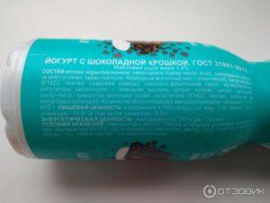 Химический состав йогурта 1 5 жирности
