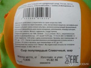 Хранение сыра после вскрытия упаковки по санпин