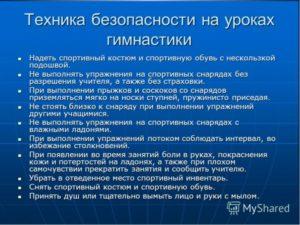 Доклад на тему правила безопасности на уроках гимнастики
