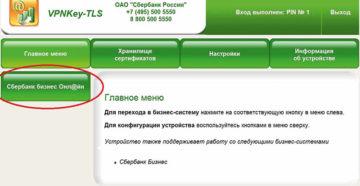 Сбербанк бизнес проверить срок действия сертефикатов