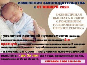 Какие выплаты на первого ребенка в 2020 году в украине