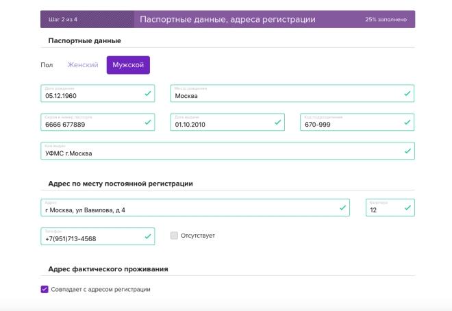 Как проверить прописку человека: по паспортным данным, онлайн фмс, ИНН физического лица, по фамилии и номеру телефона