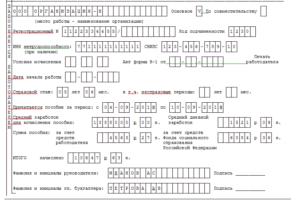 Форма электронного больничного листа образец