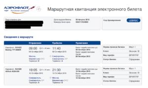 Как вернуть деньги за электронный билет на самолет аэрофлот