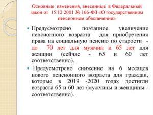 Комментарии к статье 17 2 закона 166 фз
