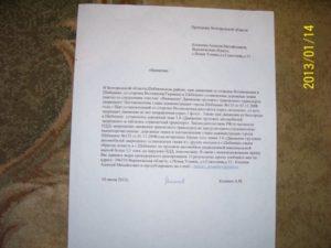 Письмо губернатору от жителей села о ремонте моста