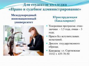 Кем работать право и судебное административное