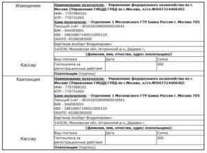 Госпошлина гибдд за регистрационные действия 2020 липецкая область