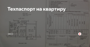 Срок годности техпаспорта на квартиру для продажи