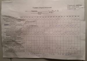 Какой график уборки многоквартирного дома в петербурга