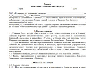 Договор оказания медицинских услуг между юридическими лицами образец