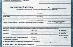 Разрешение на вырубку дерева в москве