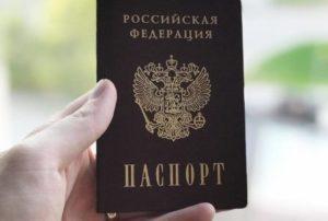 Помощь в получении паспорта рф москве