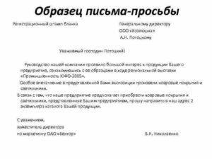 Письмо руководителю организации образец