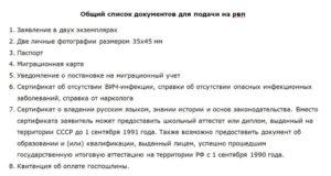 Какие документы нужны для оформления рвп гражданам таджикистана